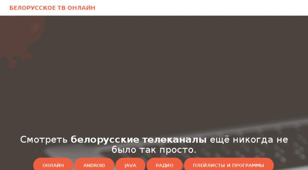 vladna tk - Белорусские Телеканалы Онлайн - Vladna