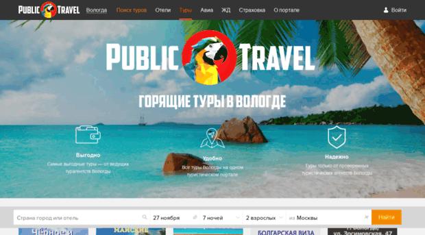 Туры и экскурсии по   romanovatravelru