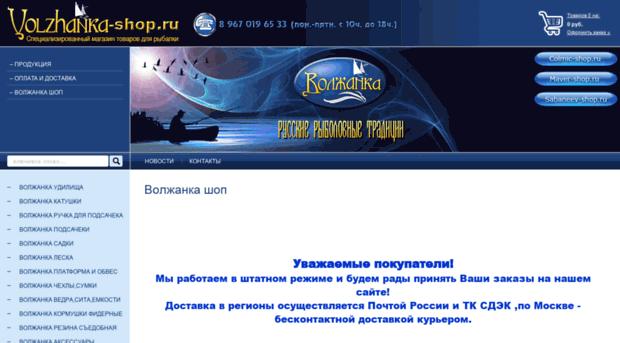интернет магазин рыболовных снастей волжанка
