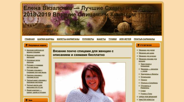 Вязалочка.ру вязание спицами женщинам