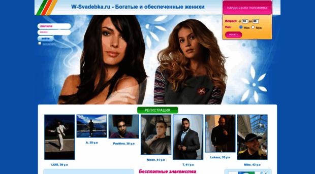 Хороший сайт знакомства без регистрации