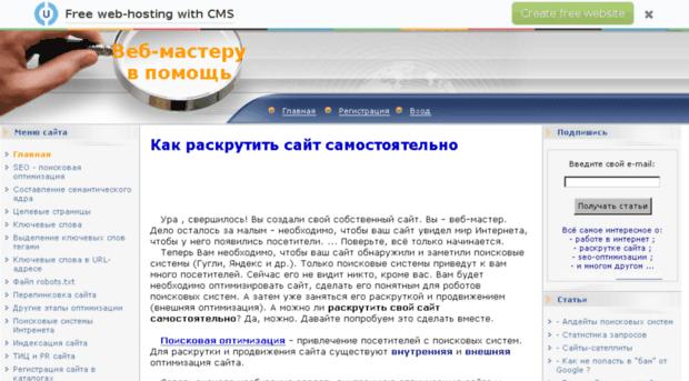 webmastak.ucoz.ru - Как раскрутить сайт самостояте... - Webmastak Ucoz