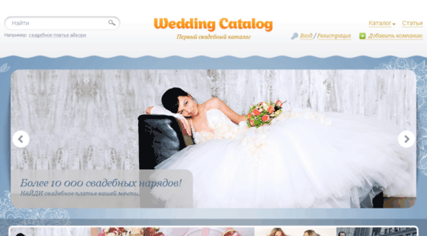 Current catalog wedding