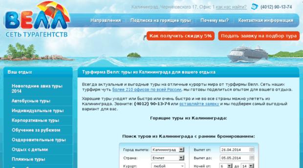 Калининград тур турфирма калининград
