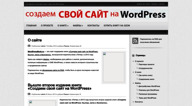 wordpressbook.ru - Создание сайта на Вордпресс... - Word Press Book
