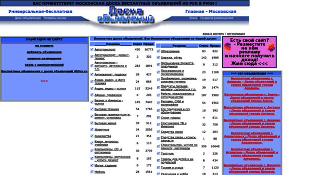 Бесплатная реклама интернете украина видео реклама канцелярских товаров