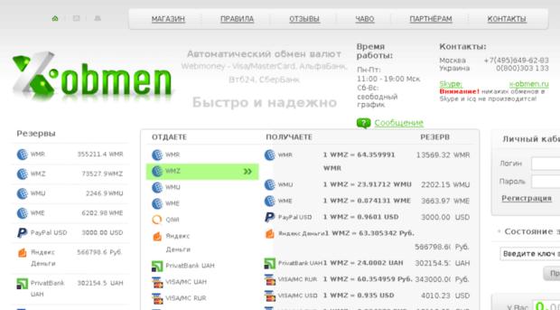 Яндекс обмен квартир иваново