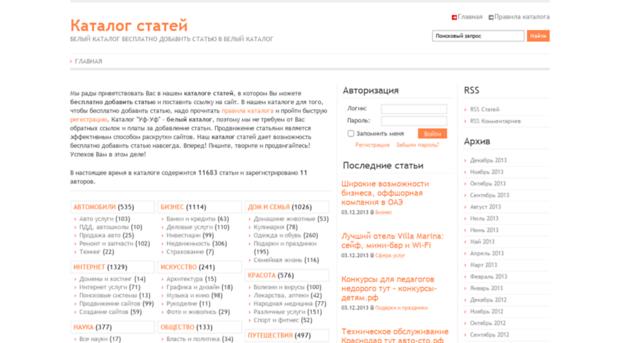 Бесплатное размещение статей белые каталоги цена создание сайтов