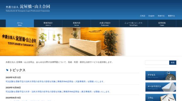 yglpc.com - 弁護士法人 淀屋橋...