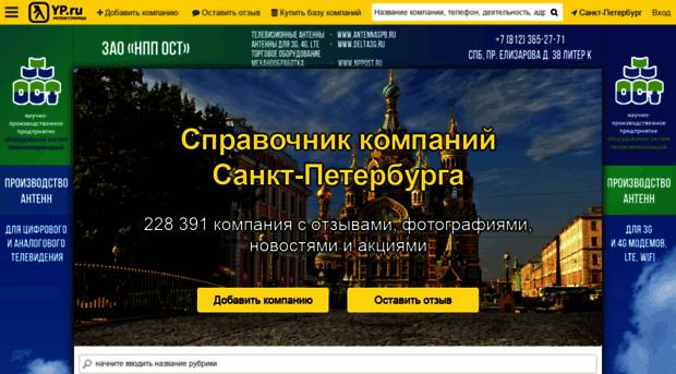 Желтые Страницы Спб 2013