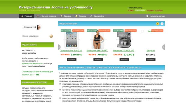 Создание интернет магазина джумла цена soft@yandex.ru создание сайтов