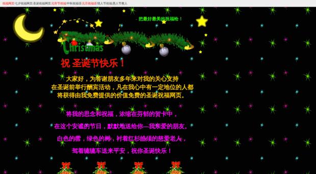 国庆节, 2018新年祝福网页