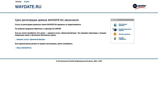 Сайты Знакомств Без Регистрации Для Мужчин