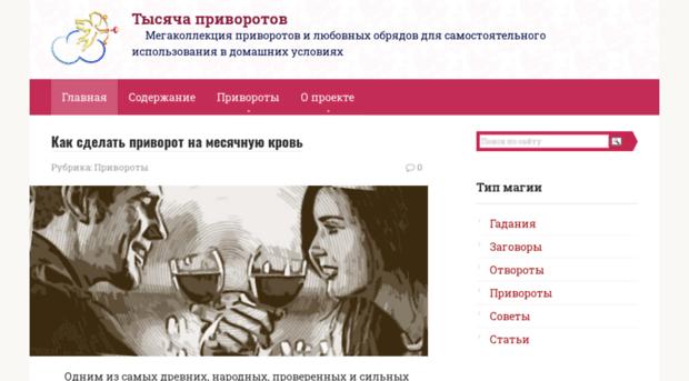 1000privorotov.ru