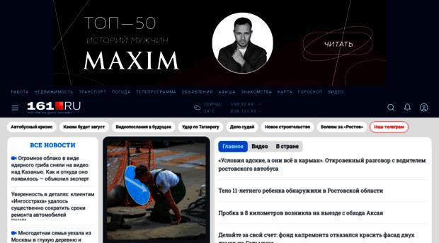161 ру новости ростова-на-дону онлайн питомник Восточноевропейских овчарок