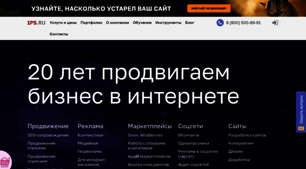 Продвижение сайтов 1ps отзывы судоходная компания азия сайт