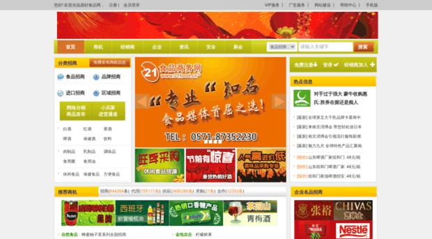 21food.com.cn