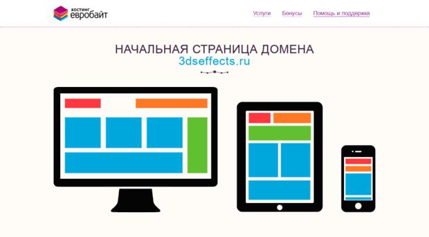 3dseffects.ru