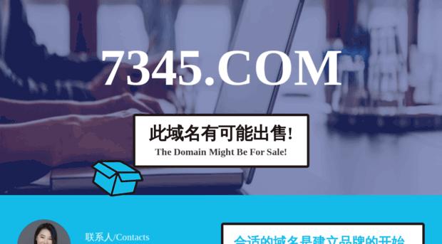 7345.com