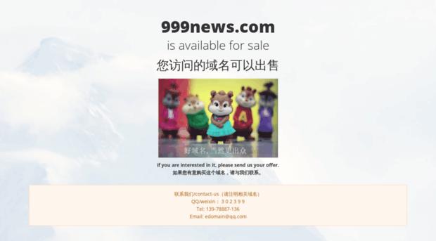 999news.com