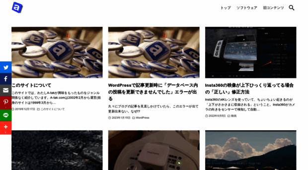 a-tak.com