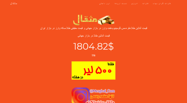 Abshode Com Mesghal مثقال قیمت آنلاین طلا Abshode Subscribers, subscribers gained, views per day, forwards and other analytics at the telegram analytics website. abshode com mesghal مثقال قیمت آنلاین