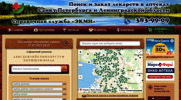 Единая справочная служба аптек москвы