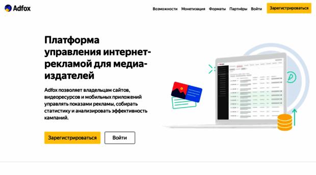 adfox.ru