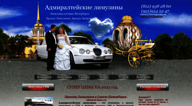 admiral-limo.ru