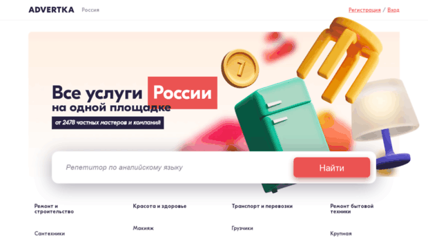 advertka.ru