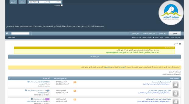aghnam.com.sa