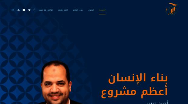 ahmedhabib.net