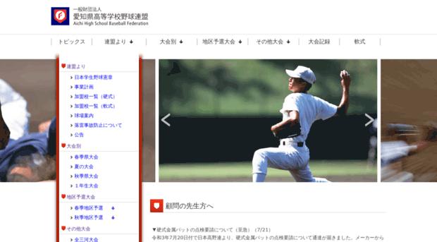 aichi-kouyaren.com
