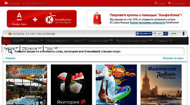Купикупон новосибирск официальный