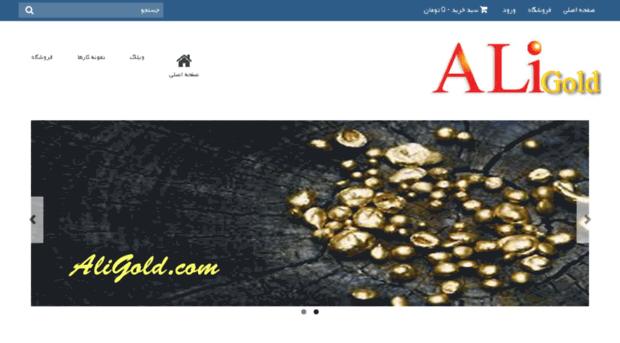 aligold.com