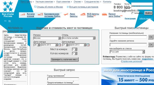 all-hotels.ru