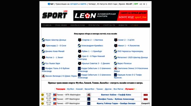 allsport-live.ru