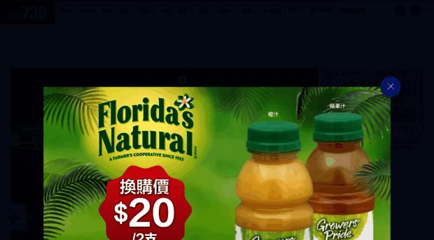 am730.com.hk