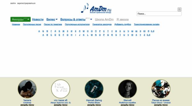 amdm.ru