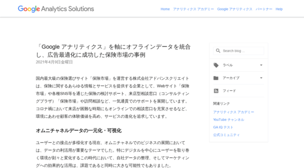 analytics-ja.blogspot.com