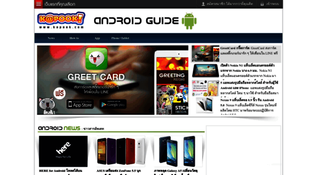 android.kapook.com