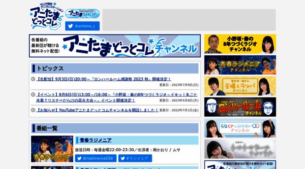 anitama.com