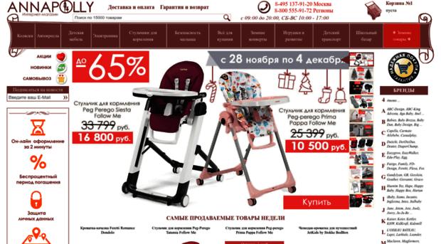 Интернет магазин детские товаров в москва каталог товары l annapolly