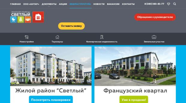 antarsib.ru
