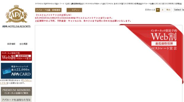 apahotel.co.jp