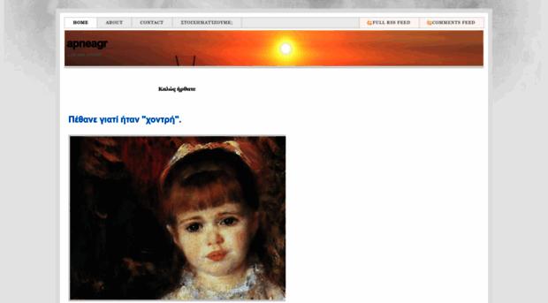 apneagr.blogspot.com