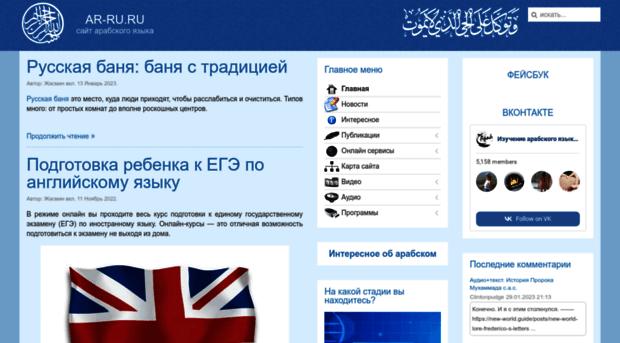 ar-ru.ru