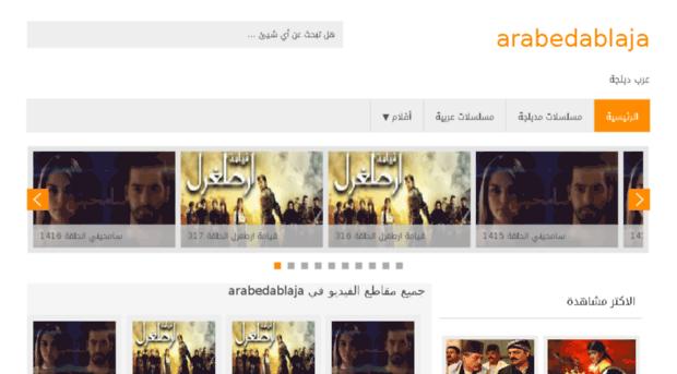 arabdablaja.com