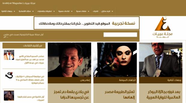 arabiyat.com