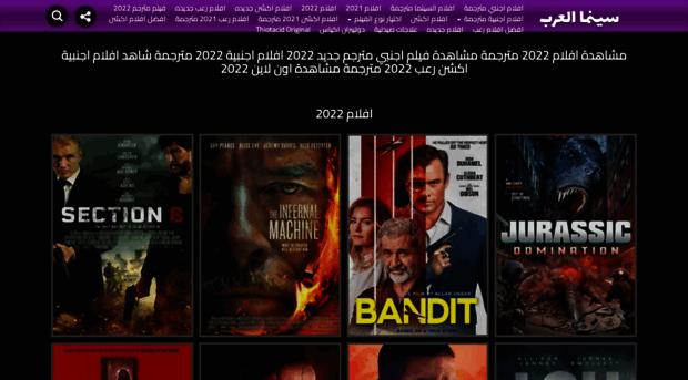 سينما العرب